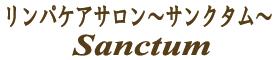 【豊中・曽根】リンパケアサロン Sanctum